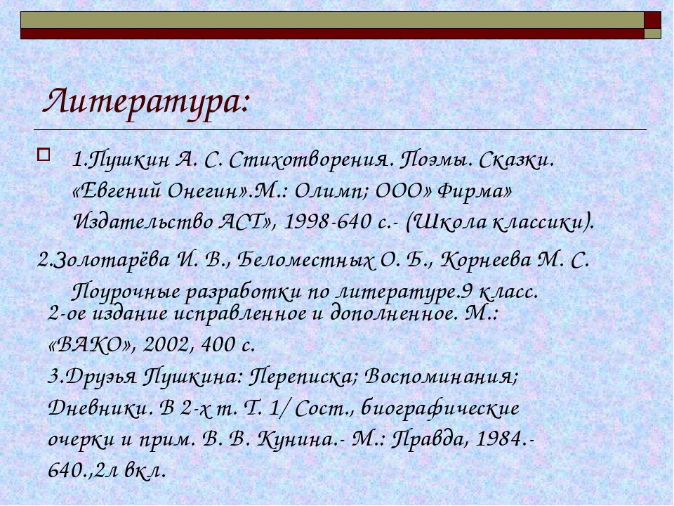 Литература: 1.Пушкин А. С. Стихотворения. Поэмы. Сказки. «Евгений Онегин».М.:...