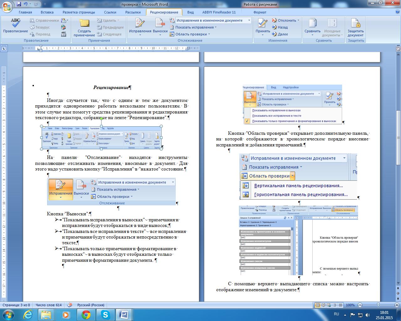Как сделать чтобы рецензирование не появлялось при открытии документа