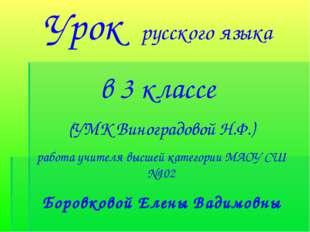 Урок русского языка в 3 классе (УМК Виноградовой Н.Ф.) работа учителя высшей