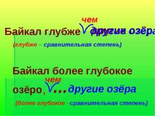 Байкал глубже чем Байкал более глубокое озёро чем , ... другие озёра (глубже