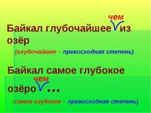 Байкал глубочайшее из озёр чем Байкал самое глубокое озёро чем ... (глубочайш