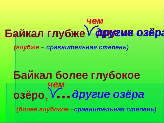 Байкал глубже чем Байкал более глубокое озёро чем , ... другие озёра (глубже...