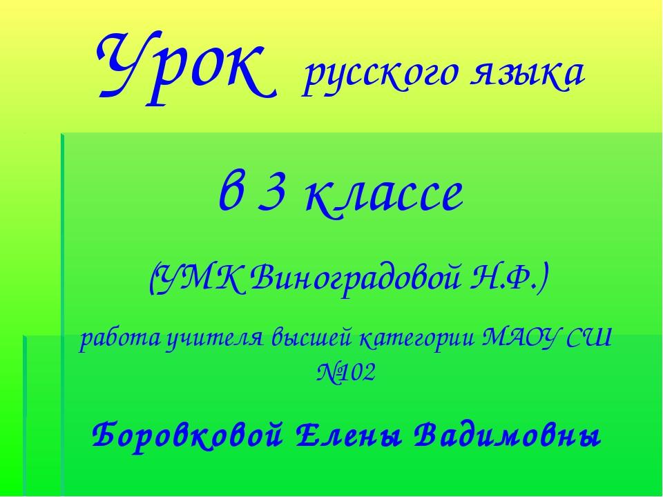 Урок русского языка в 3 классе (УМК Виноградовой Н.Ф.) работа учителя высшей...