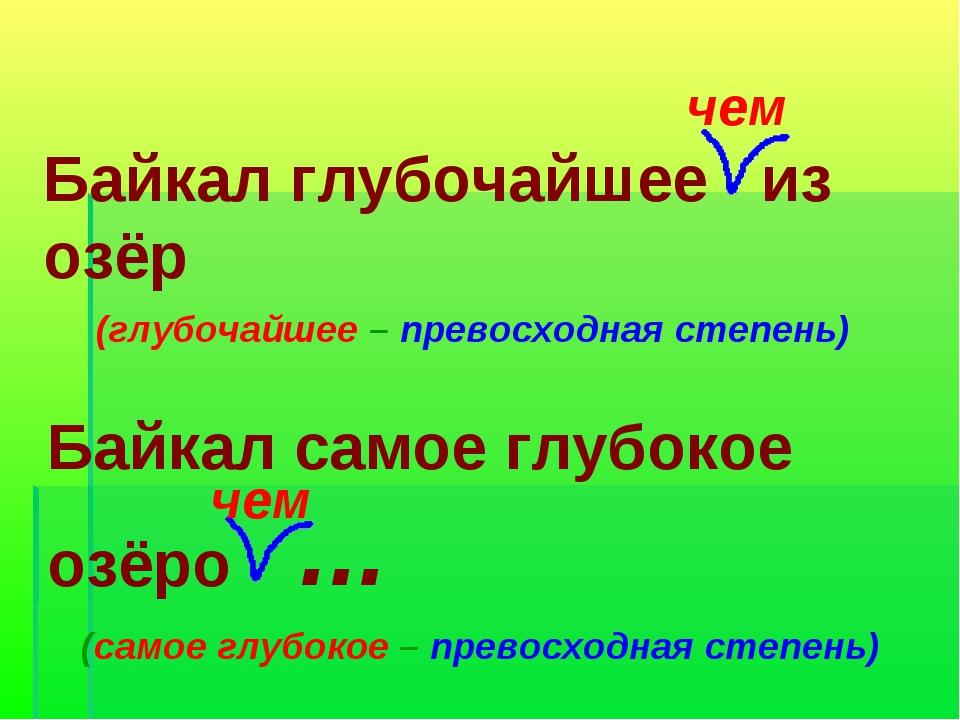 Байкал глубочайшее из озёр чем Байкал самое глубокое озёро чем ... (глубочайш...