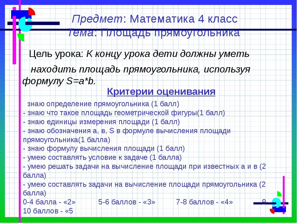 Предмет: Математика 4 класс Тема: Площадь прямоугольника Цель урока: К концу...