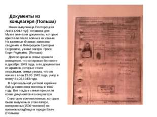 Документы из концлагеря (Польша) Наша выпускница Полторецкая Агата (2012 год)