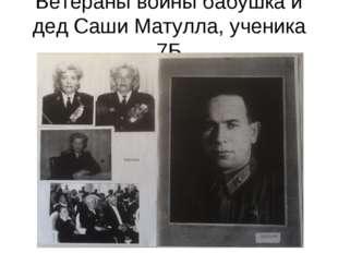 Ветераны войны бабушка и дед Саши Матулла, ученика 7Б