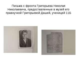 Письма с фронта Григорьева Николая Николаевича, предоставленные в музей его п