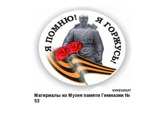 Материалы из Музея памяти Гимназии № 53 Гимназия № 53