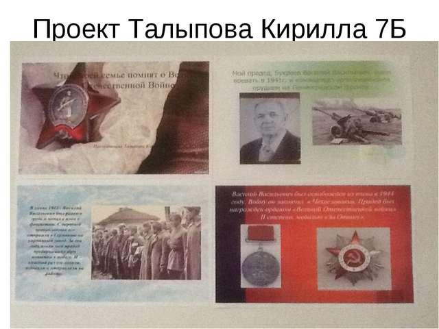 Проект Талыпова Кирилла 7Б