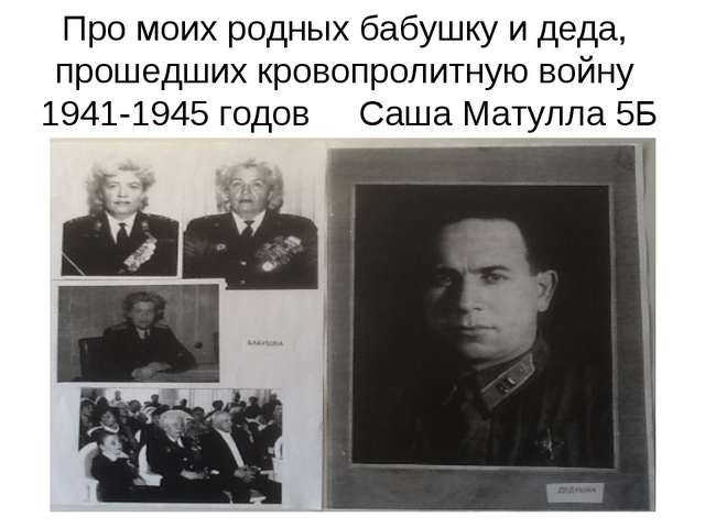 Про моих родных бабушку и деда, прошедших кровопролитную войну 1941-1945 годо...
