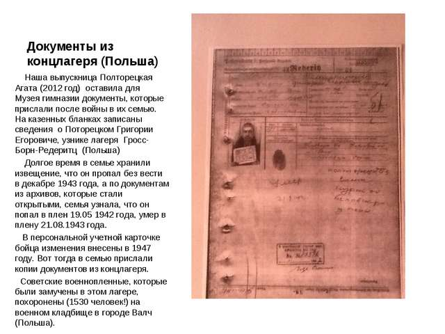 Документы из концлагеря (Польша) Наша выпускница Полторецкая Агата (2012 год)...