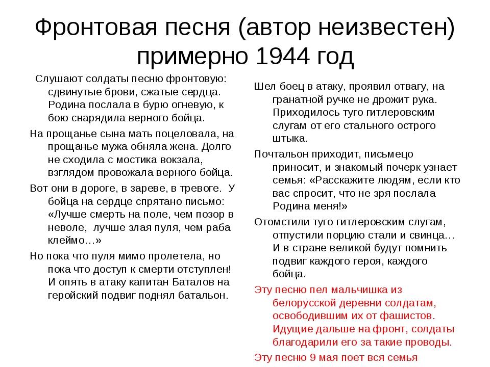 Фронтовая песня (автор неизвестен) примерно 1944 год Слушают солдаты песню фр...