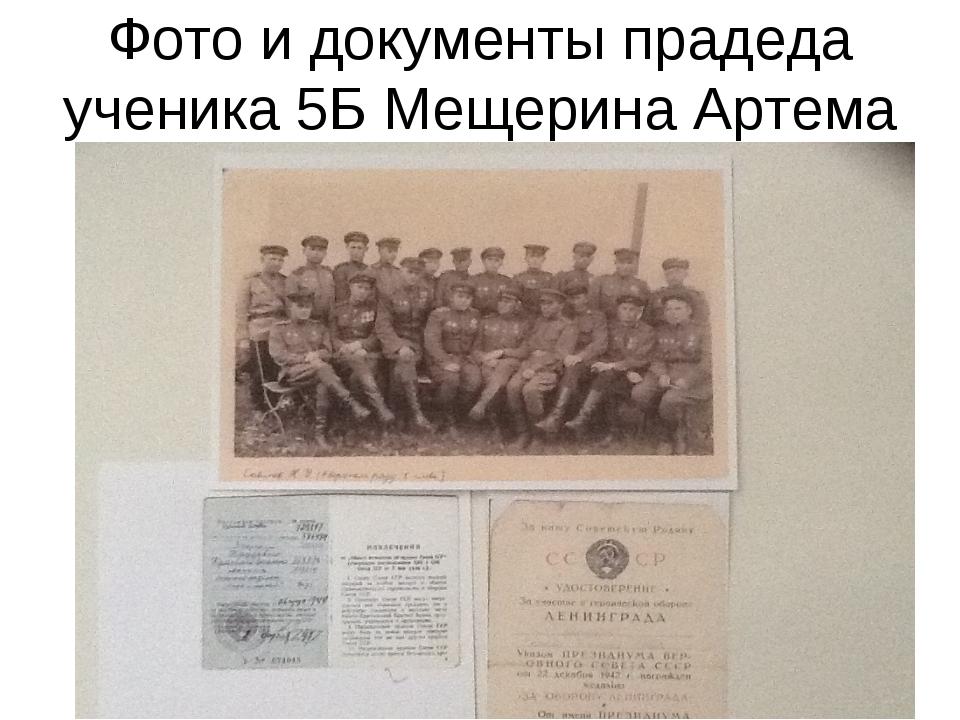 Фото и документы прадеда ученика 5Б Мещерина Артема