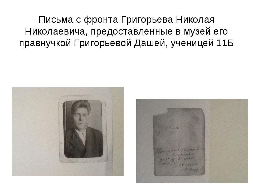 Письма с фронта Григорьева Николая Николаевича, предоставленные в музей его п...