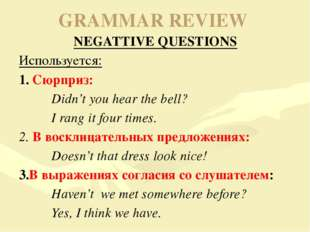 GRAMMAR REVIEW NEGATTIVE QUESTIONS Используется: 1. Сюрприз: 				Didn't you h