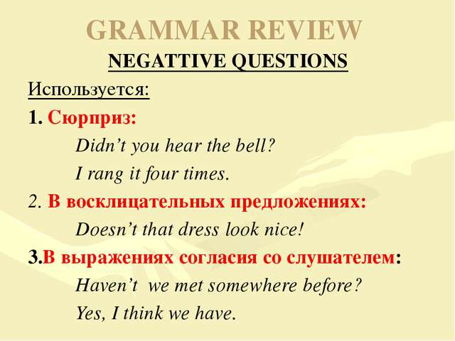 GRAMMAR REVIEW NEGATTIVE QUESTIONS Используется: 1. Сюрприз: 				Didn't you h...