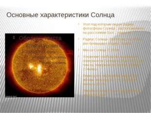 Основные характеристики Солнца Угол под которым виден радиус фотосферы Солнца