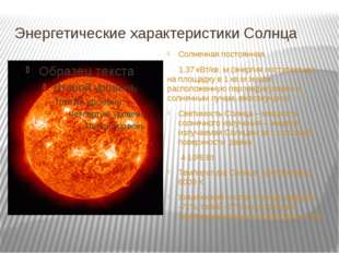 Энергетические характеристики Солнца Солнечная постоянная 1,37 кВт/кв. м (эне