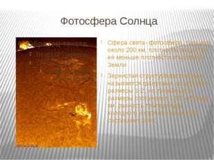Фотосфера Солнца Сфера света- фотосфера, толщина около 200 км, плотность веще