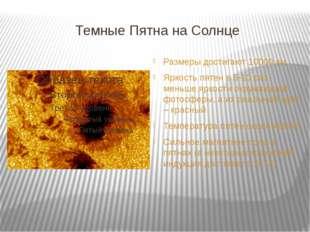 Темные Пятна на Солнце Размеры достигают 10000 км Яркость пятен в 5-10 раз ме