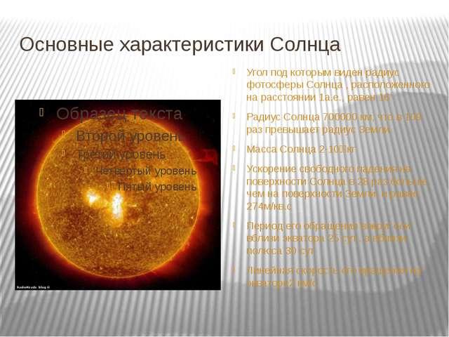 Основные характеристики Солнца Угол под которым виден радиус фотосферы Солнца...