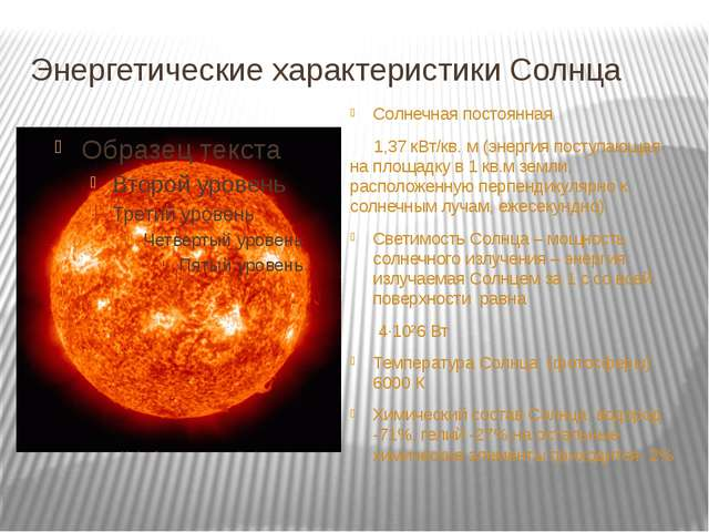 Энергетические характеристики Солнца Солнечная постоянная 1,37 кВт/кв. м (эне...