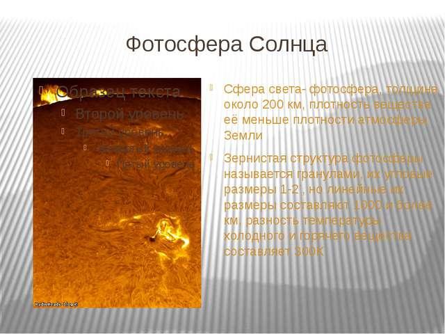 Фотосфера Солнца Сфера света- фотосфера, толщина около 200 км, плотность веще...
