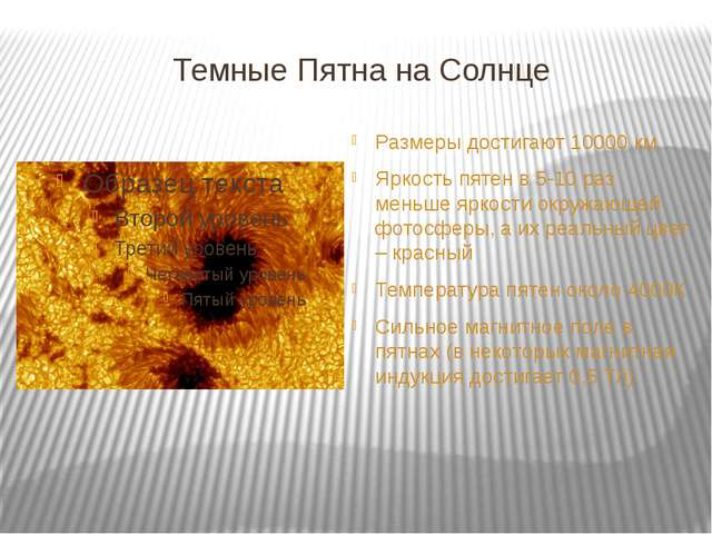 Темные Пятна на Солнце Размеры достигают 10000 км Яркость пятен в 5-10 раз ме...