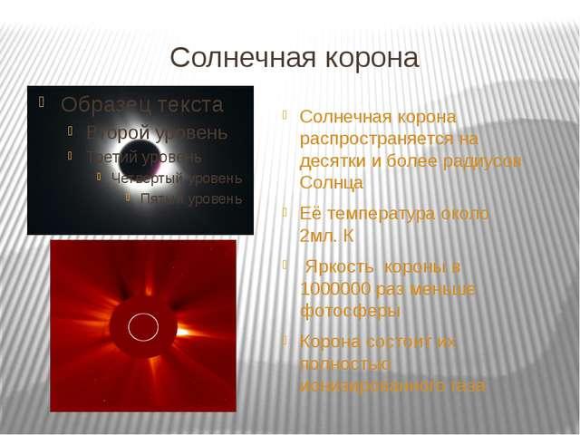 Солнечная корона Солнечная корона распространяется на десятки и более радиусо...