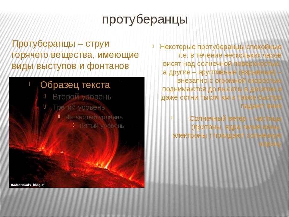 протуберанцы Протуберанцы – струи горячего вещества, имеющие виды выступов и...