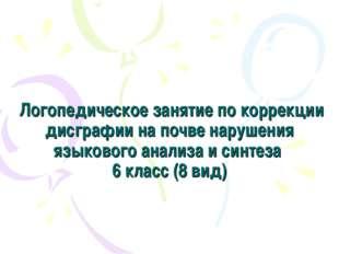 Логопедическое занятие по коррекции дисграфии на почве нарушения языкового а