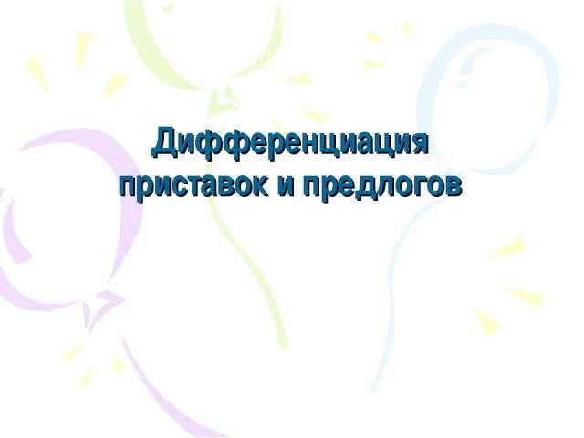 Дифференциация приставок и предлогов