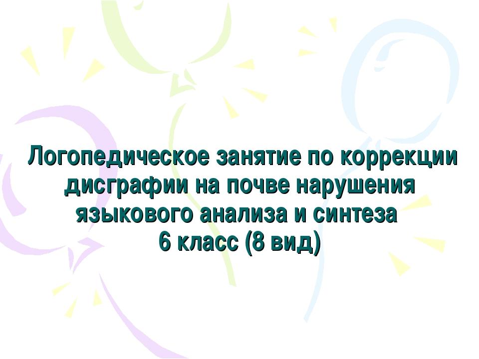 Логопедическое занятие по коррекции дисграфии на почве нарушения языкового а...