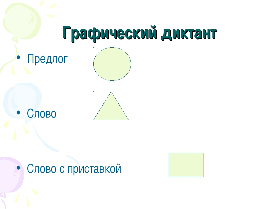 Графический диктант Предлог Слово Слово с приставкой