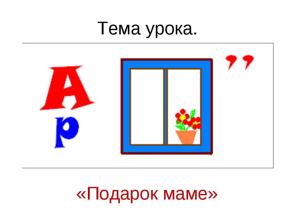 Ребус к слову открытка