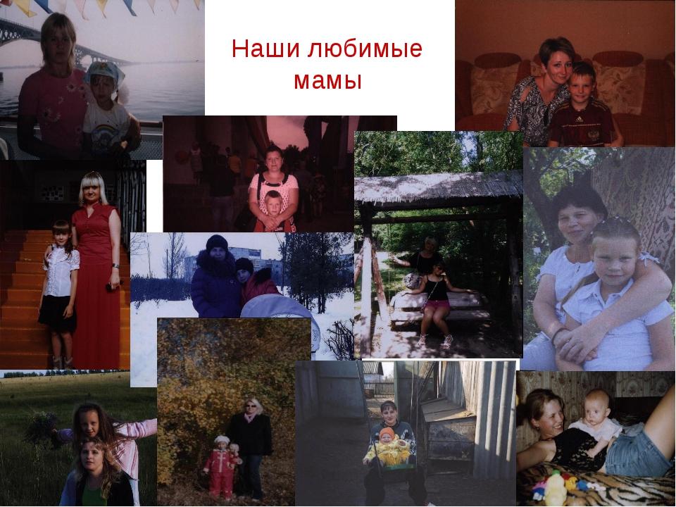 Наши любимые мамы