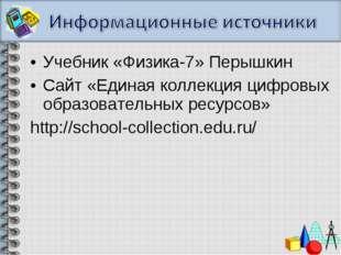 Учебник «Физика-7» Перышкин Сайт «Единая коллекция цифровых образовательных р