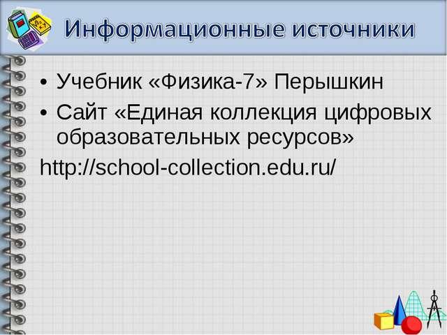 Учебник «Физика-7» Перышкин Сайт «Единая коллекция цифровых образовательных р...