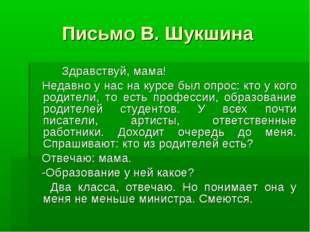 Письмо В. Шукшина Здравствуй, мама! Недавно у нас на курсе был опрос: кто у к