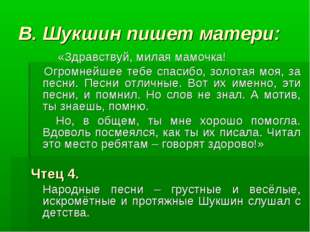 В. Шукшин пишет матери: «Здравствуй, милая мамочка! Огромнейшее тебе спасибо,