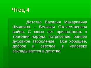 Чтец 4 Детство Василия Макаровича Шукшина – Великая Отечественная война. С