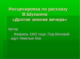Инсценировка по рассказу В.Шукшина «Долгие зимние вечера» Автор. Февраль 194