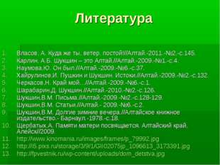Литература Власов, А. Куда же ты, ветер, постой!//Алтай.-2011.-№2.-с.145. Кар