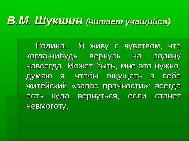 В.М. Шукшин (читает учащийся) Родина… Я живу с чувством, что когда-нибудь вер...