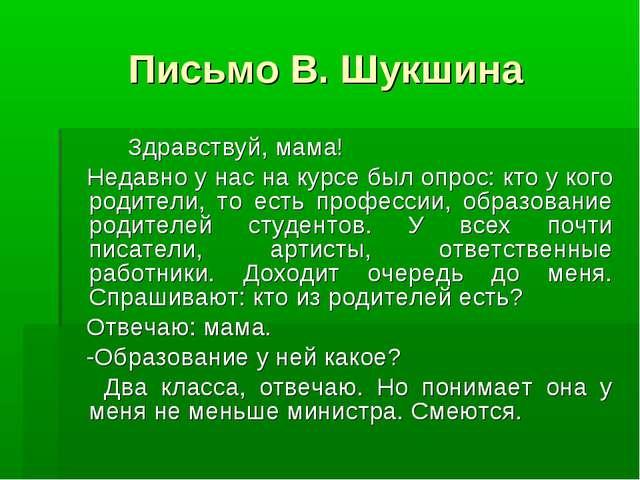 Письмо В. Шукшина Здравствуй, мама! Недавно у нас на курсе был опрос: кто у к...