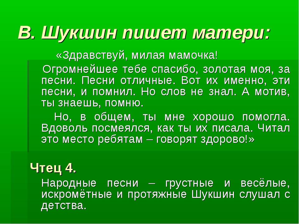 В. Шукшин пишет матери: «Здравствуй, милая мамочка! Огромнейшее тебе спасибо,...