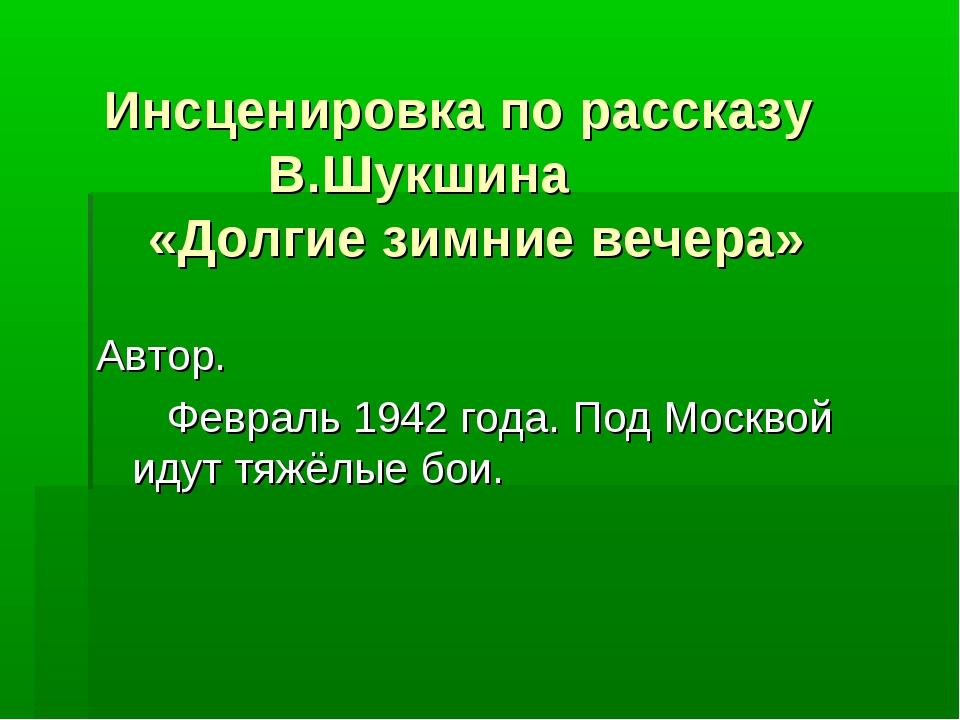 Инсценировка по рассказу В.Шукшина «Долгие зимние вечера» Автор. Февраль 194...