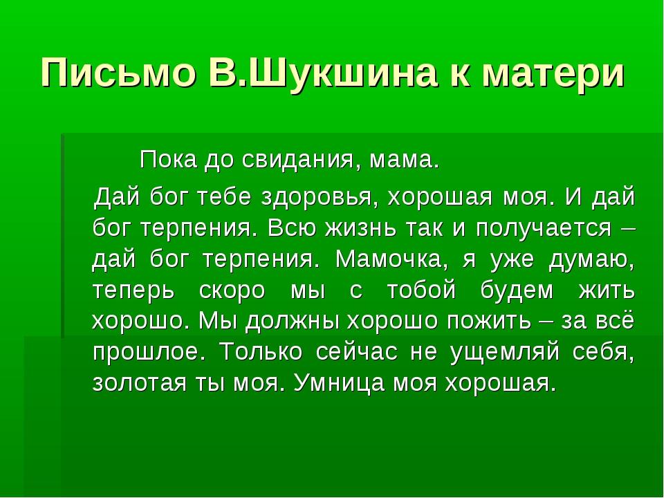 Письмо В.Шукшина к матери Пока до свидания, мама. Дай бог тебе здоровья, хоро...