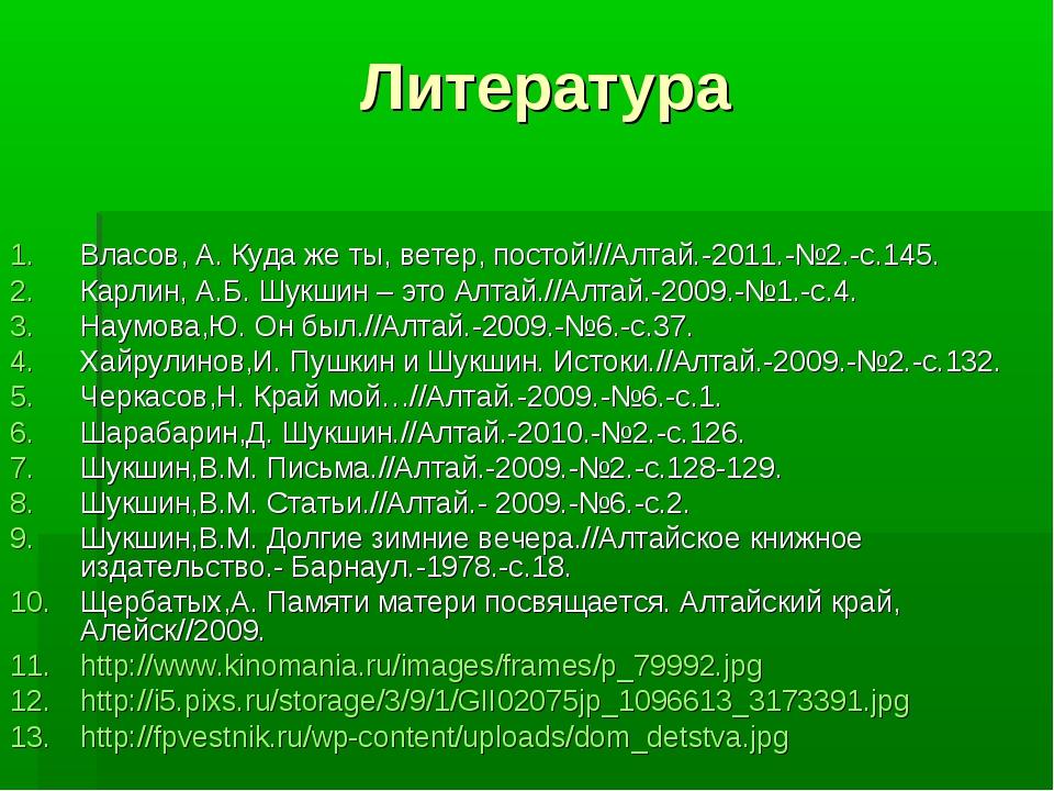 Литература Власов, А. Куда же ты, ветер, постой!//Алтай.-2011.-№2.-с.145. Кар...